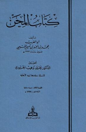 عنوان الكتاب: كتاب المحن Cover