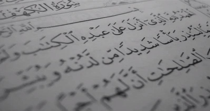 الشيخ إدريس أبكر - سورة الكهف كاملة