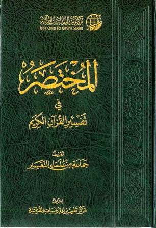 تحميل كتاب المختصر في تفسير القرآن الكريم (ط. 3) تأليف مجموعة من المصنفين pdf مجاناً | المكتبة الإسلامية | موقع بوكس ستريم