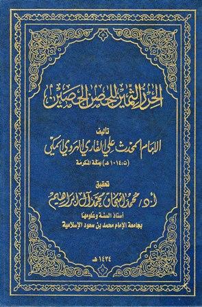 تحميل كتاب الحرز الثمين للحصن الحصين تأليف علي القاري pdf مجاناً | المكتبة الإسلامية | موقع بوكس ستريم